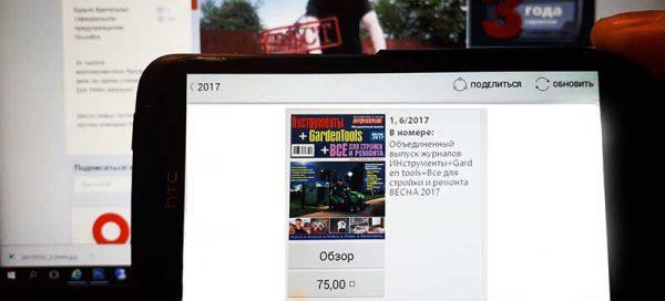 журнал купить мобильное приложение