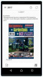 Потребитель журнал купить App Store Google Play