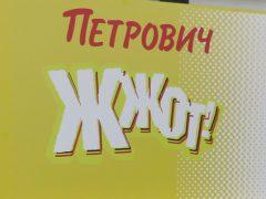 Петрович магазин Солнечногорск