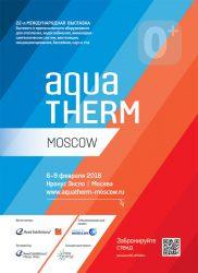 Aquatherm Moscow 2018 промокод билет пригласительный