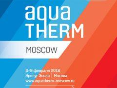 Aquatherm 2018 выставка билет пригласительный