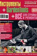 Журнал Потребитель Инструменты GardenTools Всё для стройки ремонта Лето 2017