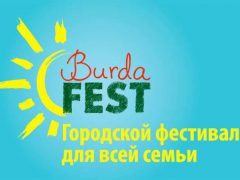 Husqvarna Burda Fest 2017 фестиваль Москва парк Сокольники 26 август