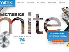 MITEX 2017 регистрация бесплатный билет получить