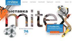 MITEX выставка официальный сайт 2017 регистрация
