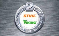 Stihl Viking гарантия зарегистрировать