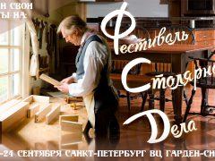 ФСД Фестиваль столярного дела Санкт-Петербурге дата