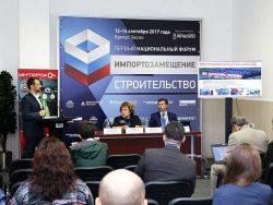 форум Импортозамещение выставка 2017 Скитяев Владимир