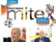 MITEX 2017 МИТЕКС выставка регистрация онлайн