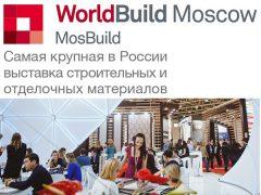 промокод MosBuild 2018 Мосбилд выставка регистрация