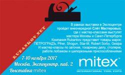 MITEX 2017 столярное шоу расписание