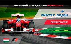 поездка на Formula 1 вместе с Hajdu