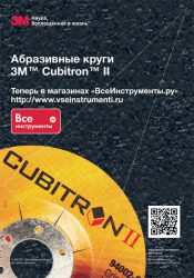 3М ВсеИнструменты ру соглашение сотрудничестве vseinstrumenti ru