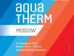 Aquatherm Moscow 2018 выставка промокод регистрация бесплатный билет оборудование отопление водоснабжение
