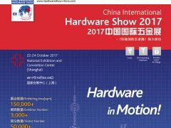 выставка CIHS 2017 Шанхай Китай