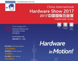 CIHS-2017 China International Hardware Show выставка