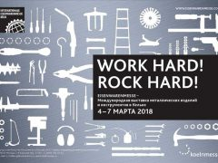 Eisenwaremesse 2018 Германия Koelnmesse