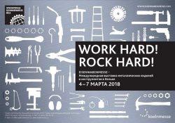 Eisenwarenmesse 2018 выставка Кёльн Германия инструментальная
