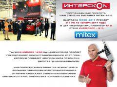 Интерскол МИТЕКС 2017 MITEX отзывы