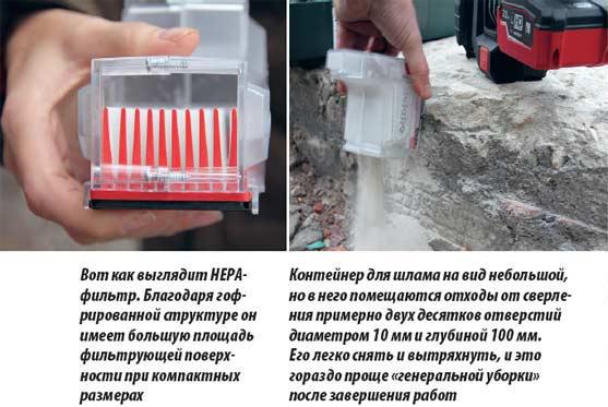 Metabo KHA 18 LTX BL 24 Quick Set ISA аккумуляторный перфоратор пылесос