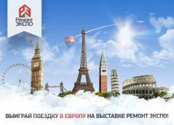 Ремонт Экспо 2018 конкурс выставка тренд зона селфи приз поездка Европа стенд бесплатный