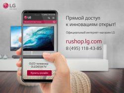 LG интернет магазин официальный онлайн