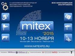 MITEX-2015 8-я международная выставка инструментов оборудования технологий