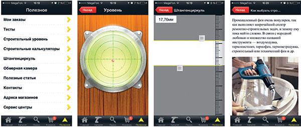 Мобильное приложение «220 Вольт» ликбез