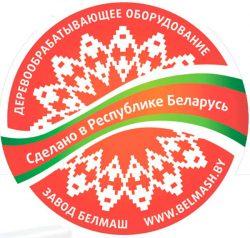 Станок Белмаш Belmash SDMR 2500 Могилев Беларусь