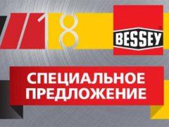 Акция Bessey струбцины и зажимы