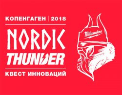 Milwaukee Nordic Thunder 2018 Квест Инноваций Копенгаген Copenhagen январь новинки инструмент аккумуляторный