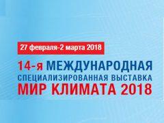 Выставка Мир климата 2018