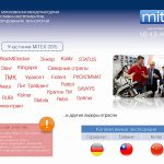MITEX 2015 презентация 8-й международная выставка новости