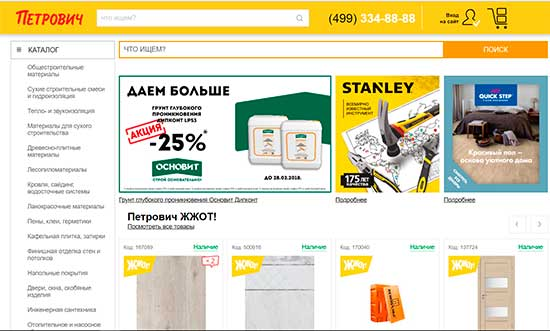 Магазин «Петрович»