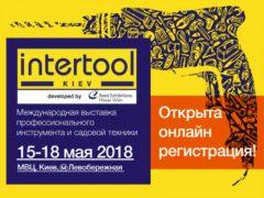 Intertoo Kiev 2018 выставка промокод бесплатно билет