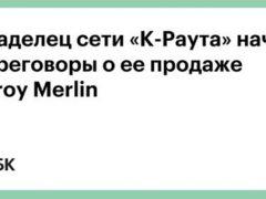 Леруа Мерлен К-Раута продажа покупка DiY