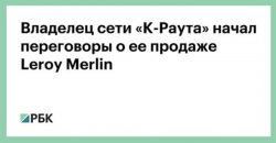 Леруа Мерлен К-Раута Leroy Merlin DIY новости