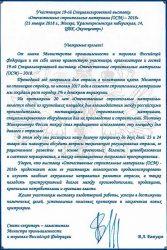 Выставка ОСМ 2018 Отечественные строительные материал Минпромторг РФ Виктор Евтухов официальное приветствие