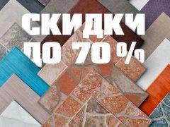 Киберпонедельник Obi Оби плитка ламинат керамогранит товар самый популярный