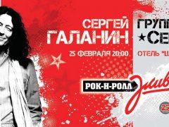 Юнисоо конференция Галанин Сергей концерт