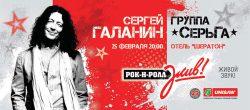Юнисоо Unisaw Галанин Сергей концерт Group конференция