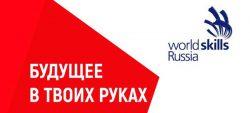 Выставка Batimat Russia 2018 WorldSkills сборная российская