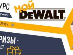 DeWALT инструмент кубань конкурс