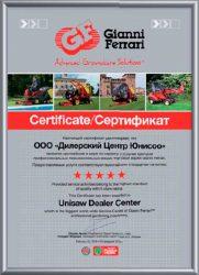 Дилерский Центр Юнисоо Gianni Ferrari Unisaw Group сертификат диплом