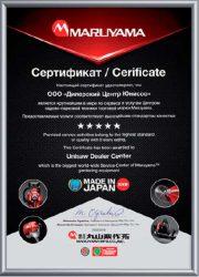 Дилерский Центр Юнисоо Maruyama Unisaw Group сертификат диплом