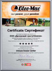 Дилерский Центр Юнисоо Oleo Mac Emak Unisaw Group сертификат диплом