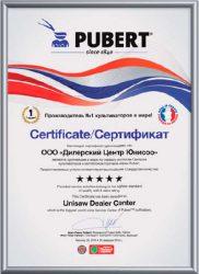 Дилерский Центр Юнисоо Pubert Unisaw Group сертификат диплом