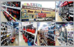 Строительный супермаркет Палитра Владивосток