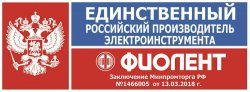Фиолент завод письмо Минпромторга