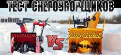 тест снегоуборщиков Honda Cub Cadet